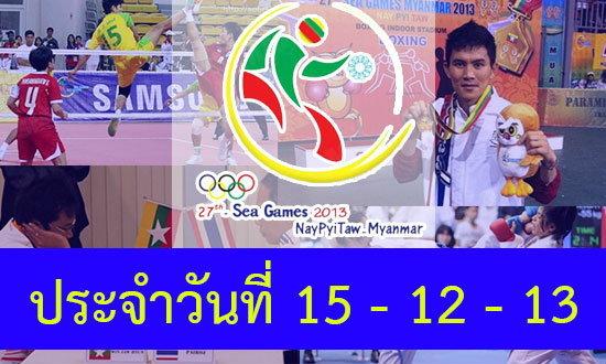 ผลงานนักกีฬาไทยในซีเกมส์ 15 - 12 - 13
