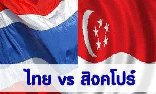 ทีมชาติไทยชนสิงคโปร์ รอบรองชนะเลิศซีเกมส์2013