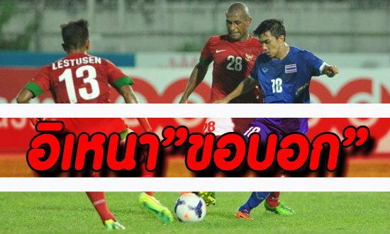 Comment กองเชียร์อินโดนีเซียก่อนเกมส์ชิงเหรียญทองกับไทยวันนี้