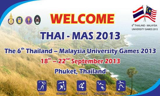 """ม.อ.ภูเก็ต พร้อมเป็นเจ้าภาพ """"ANNUAL THAILAND - MALAYSIA VARSITY GAMES 2013"""""""