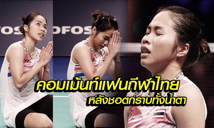 """คอมเม้นท์แฟนกีฬาชาวไทยหลังเห็นภาพน้องเมย์ """"มองฟ้า ก้มกราบ ด้วยคราบน้ำตาที่อาบสองแก้มของ"""" (คลิป)"""