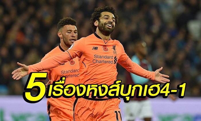 5 สิ่งหลังเกม : หงส์แดง บุกทุบ ขุนค้อน ถึง ลอนดอน 4-1