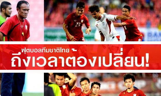ไม่เวิร์ค!! ถึงเวลาปฏิรูปทีมชาติไทยแบบจริงจัง