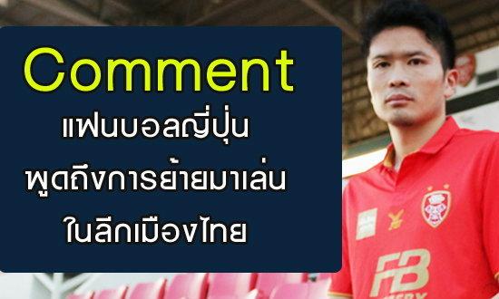 Comment แฟนบอลญี่ปุ่น ว่าเหตุใดนักเตะญี่ปุ่นถึงย้ายมาเล่นที่ประเทศไทยมากขึ้น
