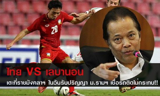 แฟนบอลมึน! ไทยเตะราชมังคลาฯ วันที่ม.รามรับปริญญา!