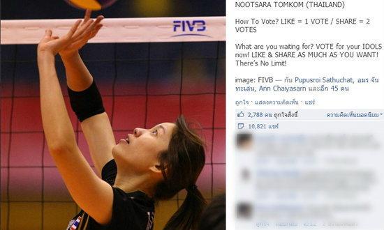 ช่วยกันโหวต! ซาร่าติดรายชื่อนักกีฬาในดวงใจเว็บไซต์วอลเลย์วูด