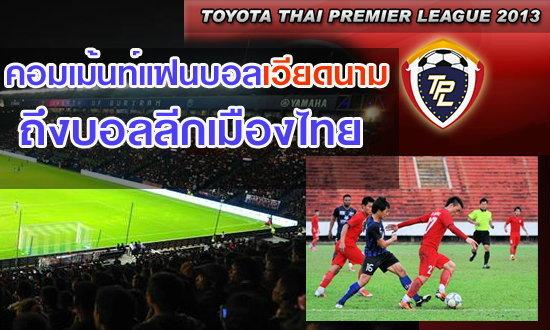 คอมเม้นท์แฟนบอลเวียดนามถึงบอลลีกเมืองไทย