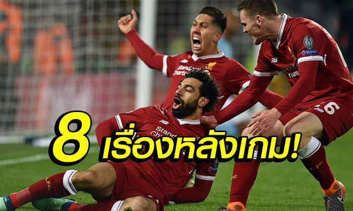 8 สิ่งที่คุณต้องรู้ในวัน ลิเวอร์พูล รัวสะเด่า แมนฯซิตี้ 3-0