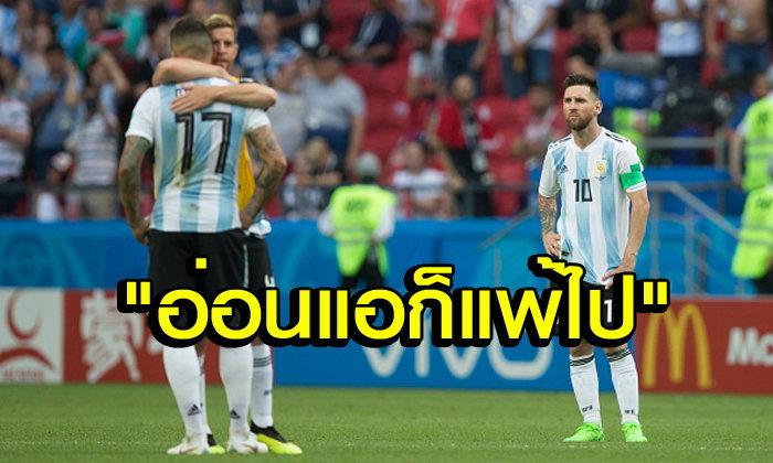 """""""5 เรื่องหลังเกม"""" อาร์เจนติน่า ไม่ดีพอตกรอบ 16 ทีมฟุตบอลโลก 2018"""