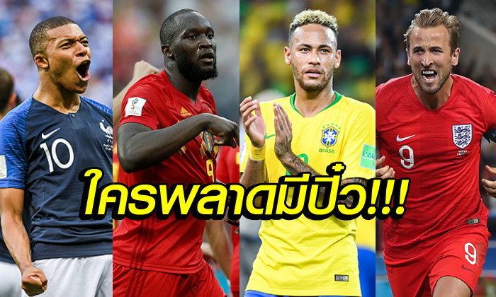 ยิ่งลึกยิ่งมันส์! โปรแกรมรอบ 8 ทีมสุดท้ายฟุตบอลโลก 2018