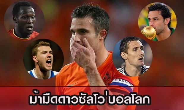 ดาวซัลโวฟุตบอลโลก (2)