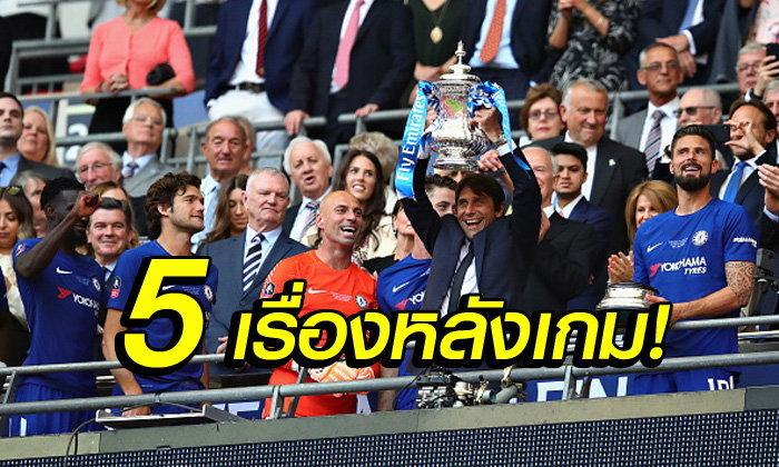 5 เรื่องต้องรู้! เชลซี เชือด แมนฯ ยูฯ 1-0 ซิวแชมป์ เอฟเอคัพ สมัยที่ 8