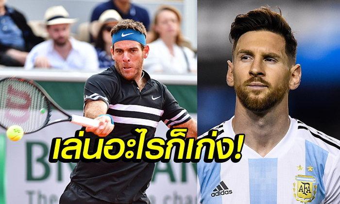 """เกินไปมั้ย! """"ราคิติช"""" เชื่อ """"เมสซี่"""" ไปเล่นเทนนิสก็เก่งสุดในโลก"""