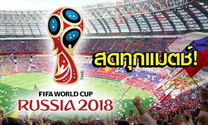ตารางการแข่งขันฟุตบอลโลก 2018 พร้อมช่องถ่ายทอดสด