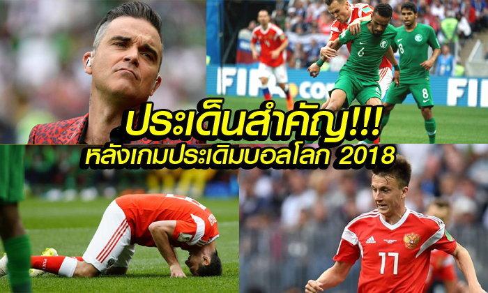 เก็บตกหลังเกม 6 ประเด็นสำคัญ ประเดิมบอลโลก 2018