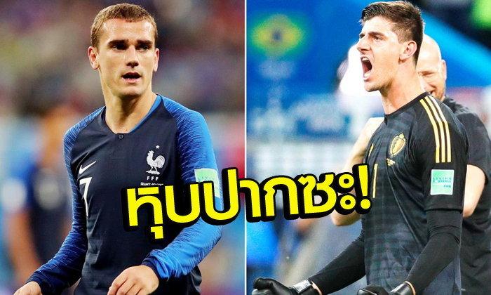 """เอ็งดีตายล่ะ! """"กรีซมันน์"""" สวนกลับ """"กูร์กตัวส์"""" หลังด่าฝรั่งเศสเล่นแอนตี้ฟุตบอล"""
