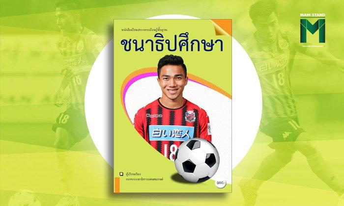 """ถอดบทเรียนวิชา """"ชนาธิปศึกษา"""" ทำอย่างไรแข้งไทยถึงประสบความสำเร็จในต่างแดน"""