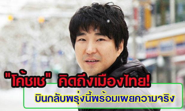 ′โค้ชเช′ คิดถึงเมืองไทย-นักกีฬา ยันพร้อมเล่าความจริง แต่ห่วงคู่กรณีอาจอนาคตดับวูบ