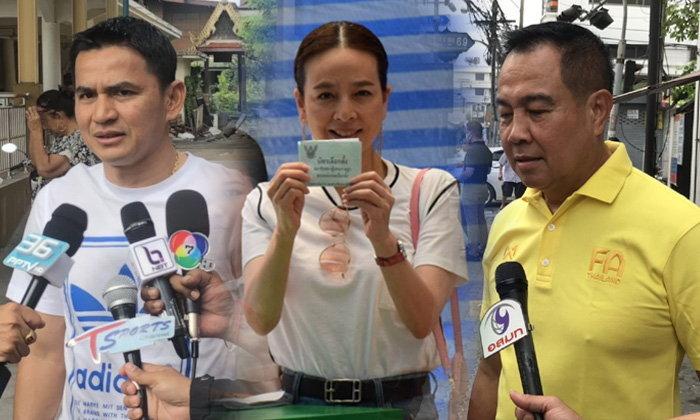 """""""บิ๊กอ๊อด,มาดามแป้ง,ซิโก้"""" สามคนดังลูกหนังไทยใช้สิทธิเลือกตั้งสภาผู้แทนราษฎร (คลิป)"""