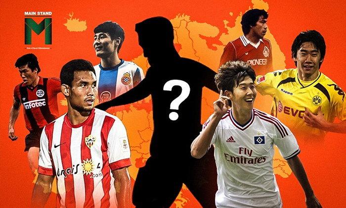 ใครเอ่ย? คือนักฟุตบอลเอเชียคนแรกที่ยิงประตูได้ในยุโรป