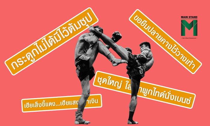 ฉีกทุกความมันส์ : รวมวลีเด็ดนักพากย์มวยไทยสุดคลาสสิค