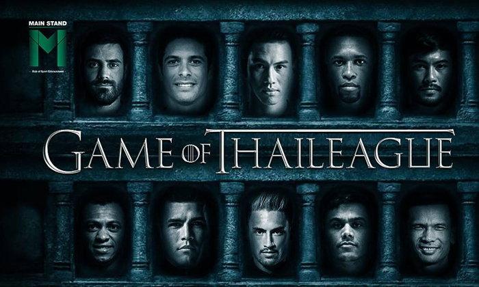 Winter Is Here : ทีมไทยลีกเหมือนตัวละครตัวใดใน Game of Thrones ?