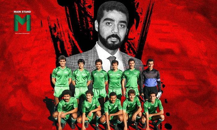 ประตูสู่นรก: ฟุตบอลอิรักภายใต้การบัญชาของลูกชายซัดดัมที่โหดไม่แพ้พ่อ