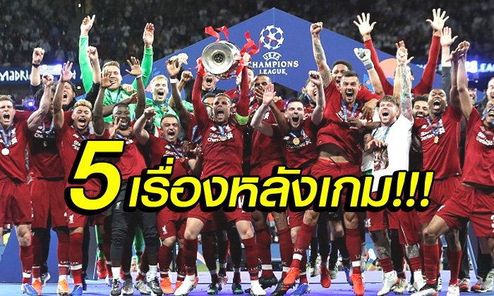 5 ประเด็นหลังเกม! ลิเวอร์พูล คว่ำ สเปอร์ส 2-0 เถลิงบัลลังก์เจ้ายุโรป