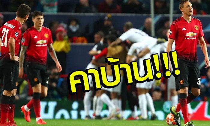"""""""ป็อกบา"""" โดนแดง! แมนฯ ยูฯ พ่าย เปแอสเช 0-2 ศึกแชมเปี้ยนส์ลีก"""