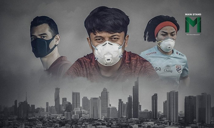ลูกหนังในม่านฝุ่นพิษ : ผลกระทบจาก PM 2.5 ต่อไทยลีกฤดูกาล 2019