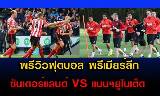 พรีวิว ฟุตบอลพรีเมียร์ลีก ซันเดอร์แลนด์ - แมนฯ ยูไนเต็ด