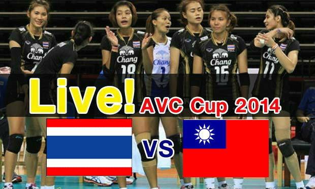 """รับชมสดๆการแข่งขันวอลเล่ย์บอลหญิง AVC Cup 2014 """"ไทย-ไต้หวัน"""" ได้ที่นี่!"""