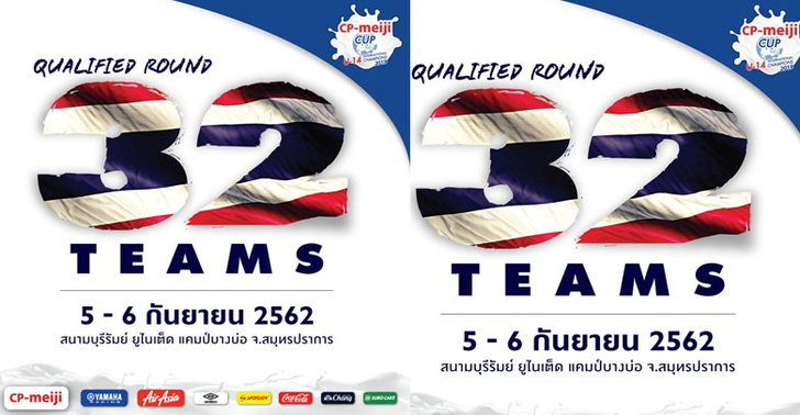 CP-Meiji Cup 2019ได้ 32 ทีมฟาดแข้งรอบคัดเลือก
