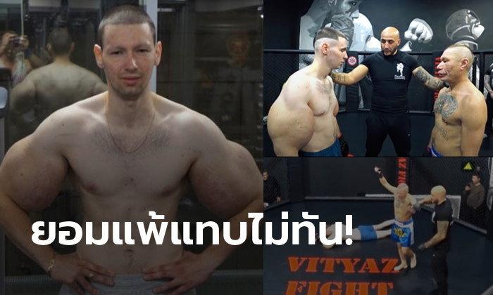 """ใหญ่อย่างเดียว! """"ป๊อปอาย"""" เปิดตัว MMA พ่ายคู่แข่งที่แก่กว่า 20 ปีหมดสภาพตั้งแต่ยกแรก (คลิป)"""