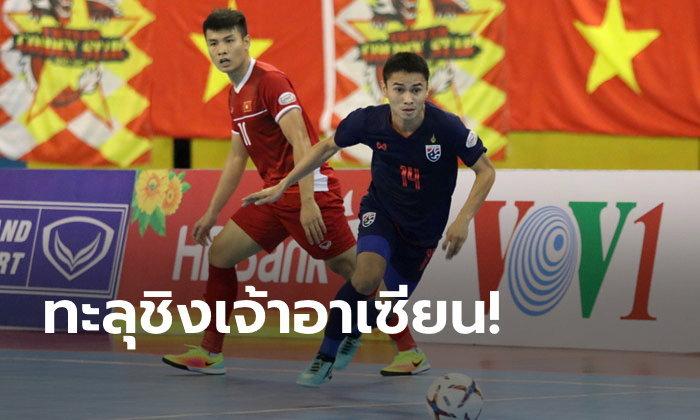 จัดให้ถึงบ้าน! โต๊ะเล็กไทย อัด เวียดนาม 2-0 ลิ่วชิงฟุตซอลอาเซียน 2019 (คลิป)