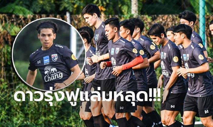 แบโผ 25 แข้ง! ทีมชาติไทย ยู-23 เก็บตัวรอบสองเตรียมสู้ศึกซีเกมส์ 2019