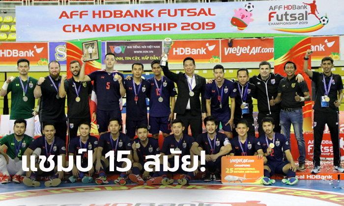 ไร้เทียมทาน! ทีมชาติไทย ไล่ยิง อินโดนีเซีย 5-0 ซิวแชมป์ฟุตซอลอาเซียน