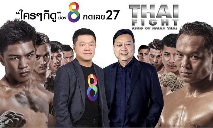 ฮือฮาวงการมวย! Thai Fight โผซบ ช่อง 8 หวังครองแชมป์ช่องมวยอันดับ 1