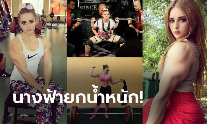 """บาร์บี้กล้ามโต! """"จูเลีย วินส์"""" จอมพลังสาวหน้าตุ๊กตาดีกรีแชมป์โลกชาวรัสเซีย (ภาพ)"""