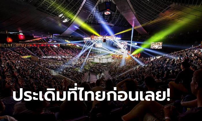 จัดหนักจัดเต็ม! ONE Championship เผยโปรแกรมครึ่งปีแรก 2020 ระเบิดความมันสนั่นเอเชีย