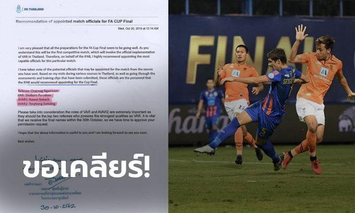 สมาคมฯ ชี้แจงข้อสงสัยจากเกมนัดชิงชนะเลิศ ฟุตบอลถ้วยช้าง เอฟเอคัพ 2019