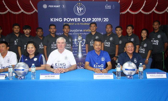 """พร้อมลุย! 12 ทีมร่วมเปิดศึกลูกหนัง """"คิง เพาเวอร์ คัพ"""" โซนภาคใต้ คัด 2 ทีม เข้าชิงแชมป์ประเทศไทย"""