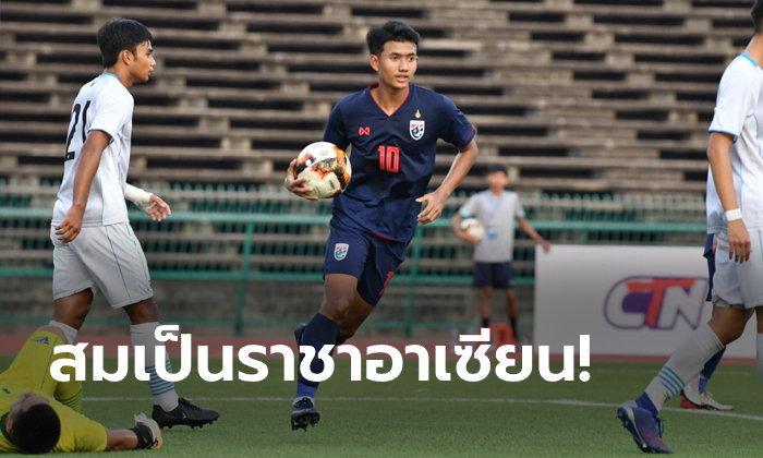 ดังทั่วทวีป! คอมเมนท์แฟนบอลเอเชียหลังเห็น ไทย U19 ถล่ม หมู่เกาะนอร์เธิร์น มาเรียนา 21-0