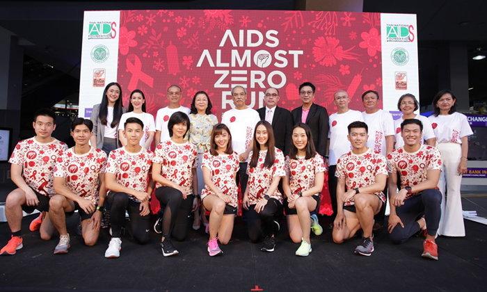 """มูลนิธิเอดส์แห่งประเทศไทย ชวนวิ่งการกุศล กับงานวิ่งแห่งปี """"AIDS-ALMOST ZERO RUN วิ่งพิชิตเอดส์"""""""
