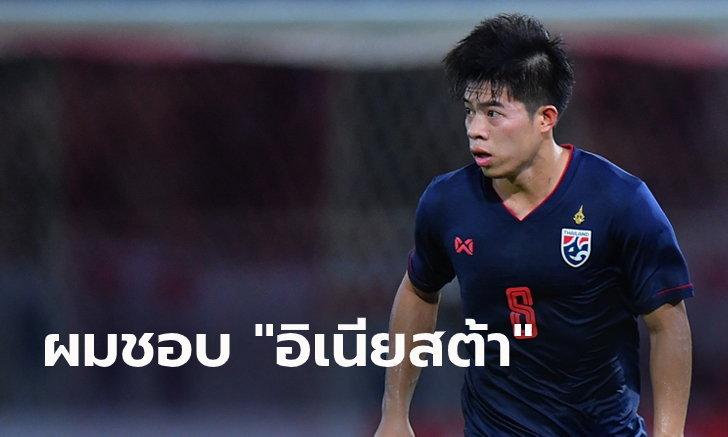 """ฟีฟ่าบุกสัมภาษณ์! """"เอกนิษฐ์"""" ดาวรุ่งฟอร์มแรงทีมชาติไทย"""