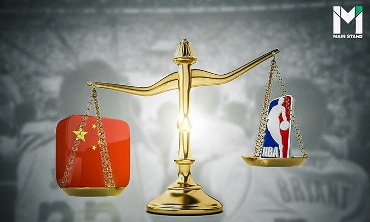 เสรีภาพ และ เงินจากจีน : ถึงคราวที่ NBA ต้องเลือก?