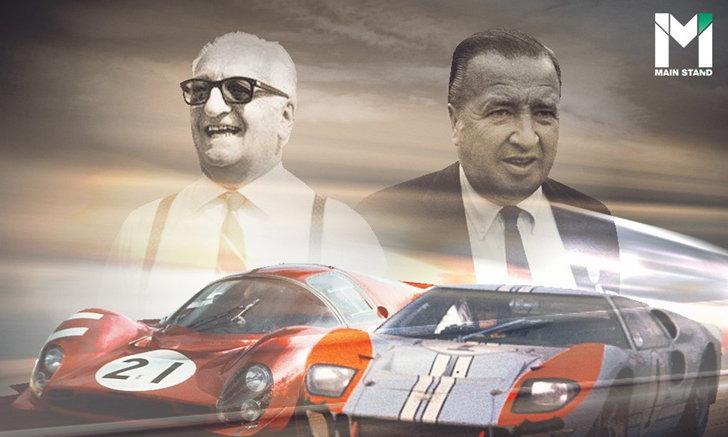 Ford v Ferrari : 24 ชั่วโมงแห่งการชิงชัยของสองมหาอำนาจ ที่กลายเป็นตำนานโลกยานยนต์