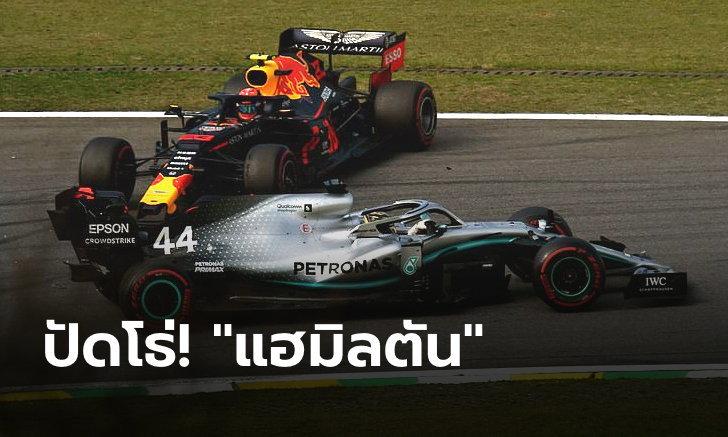 """กองเชียร์เซ็งจิต! """"อัลบอน"""" วืดโพเดี้ยม โดน """"แฮมิลตัน"""" ชนช่วง 2 รอบสุดท้าย ศึก F1 บราซิเลียน กรังด์ปรีซ์"""