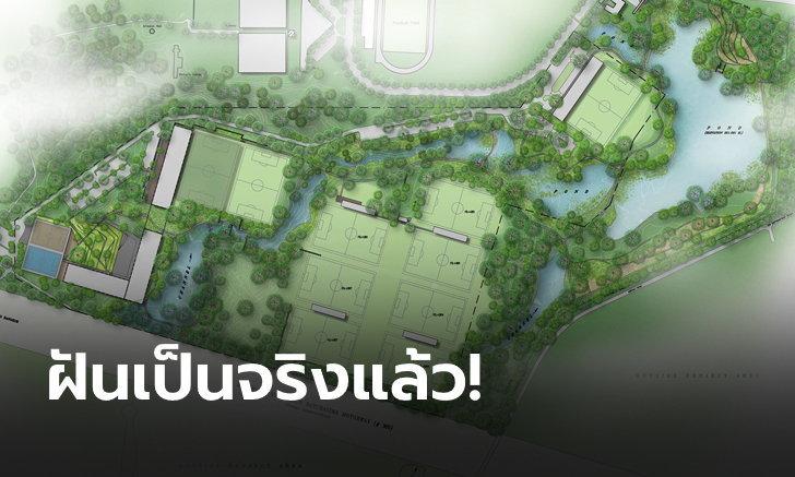 เฮสนั่น! ส.บอลไทย จับมือ คิง เพาเวอร์ สร้างศูนย์ฝึกฟุตบอลแห่งชาติ ยึดต้นแบบ เลสเตอร์ ซิตี้