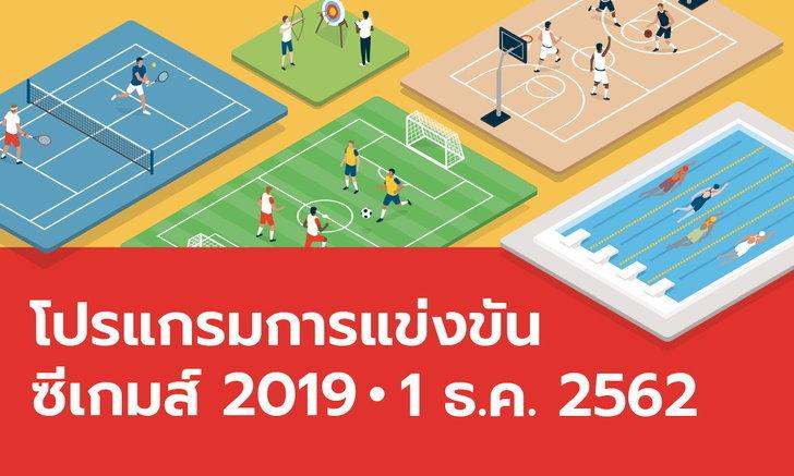 โปรแกรมการแข่งขันกีฬาซีเกมส์ 2019 ประจำวันที่ 1 ธันวาคม 2562